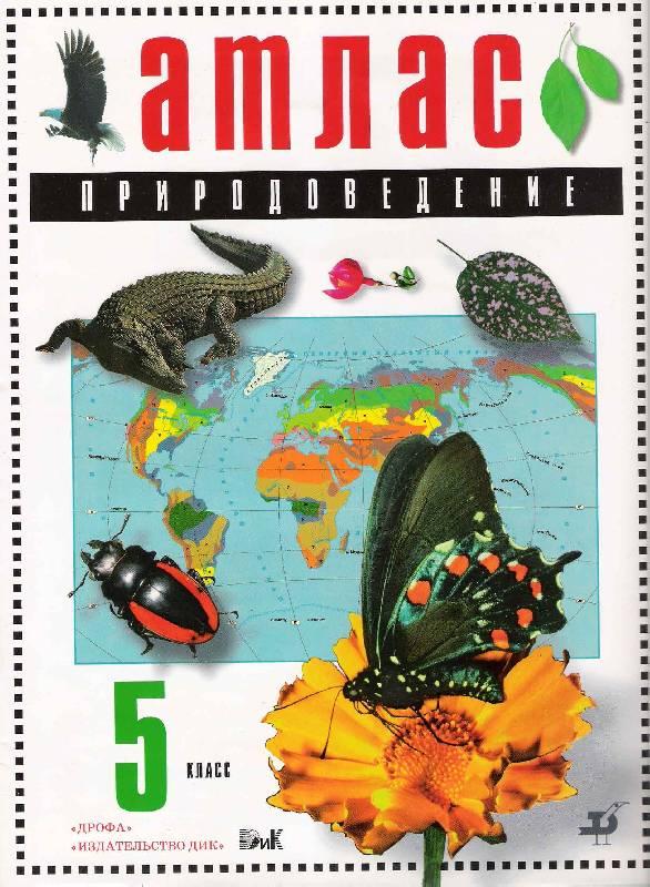 Иллюстрация 1 из 17 для Природоведение. 5 класс: атлас. ФГОС   Лабиринт - книги. Источник: Лифанова Ирина Анатольевна