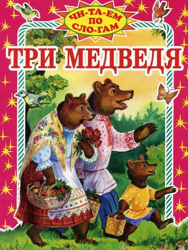 Иллюстрация 1 из 10 для Три медведя - Лев Толстой   Лабиринт - книги. Источник: Rin@