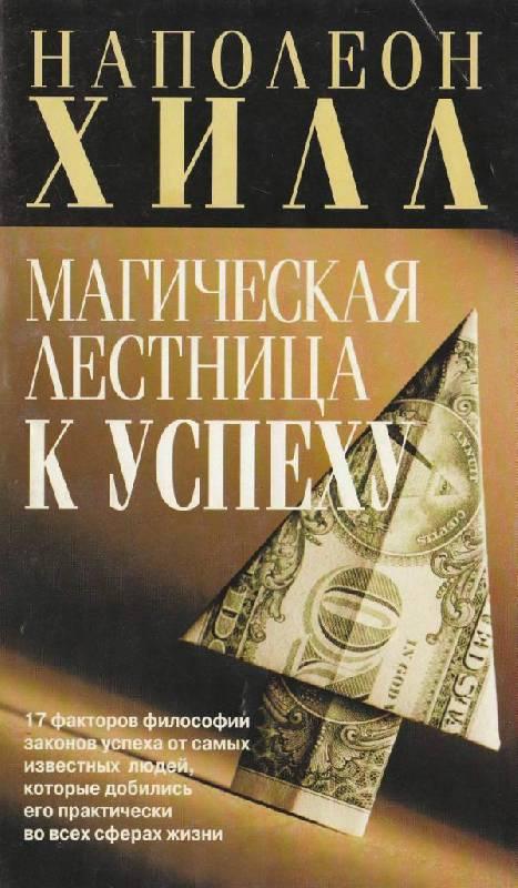 Название: Магическая лестница к успеху Автор: Хилл Наполеон Издатель