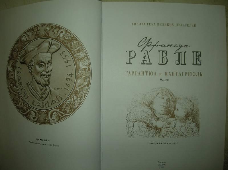 Иллюстрация 1 из 29 для Гаргантюа и Пантагрюэль - Франсуа Рабле | Лабиринт - книги. Источник: Мартынова  Анна Владимировна