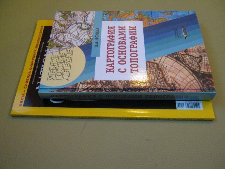 Иллюстрация 1 из 14 для Картография с основами топографии - Любовь Фокина   Лабиринт - книги. Источник: Невнимательный