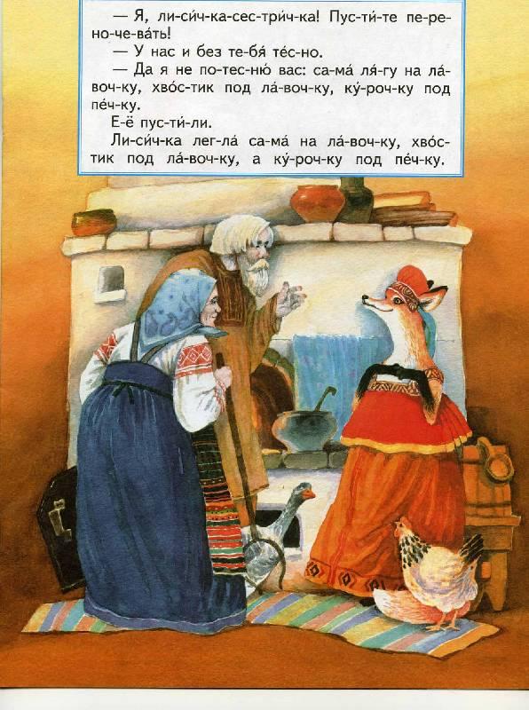 Мамины сказки  maminiskazki