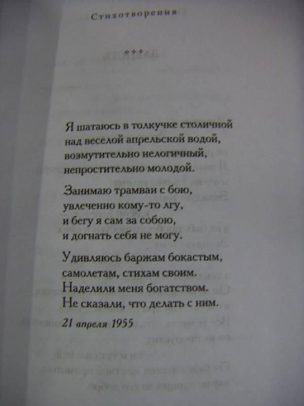 евгений евтушенко перепутанные бирки