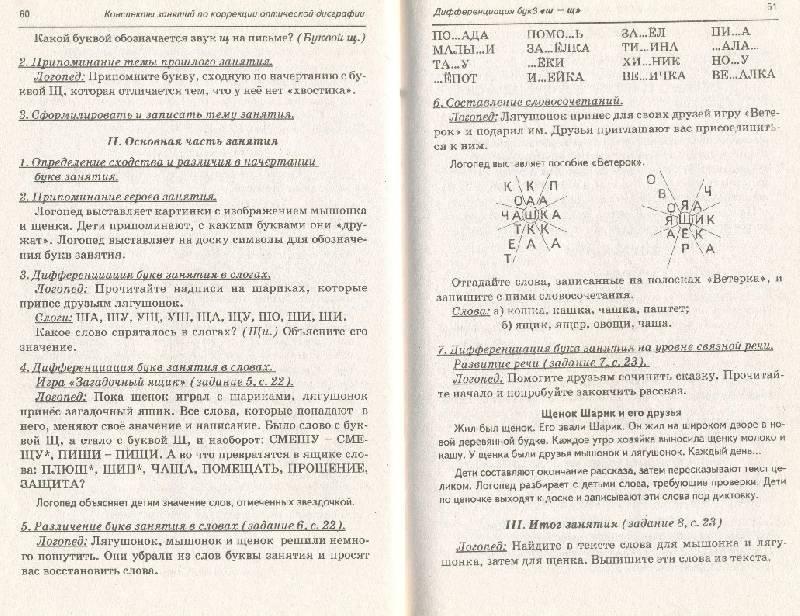 конспекты занятий по коррекции оптической дисграфии