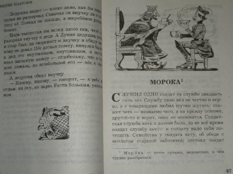 Книги сильвы читать онлайн