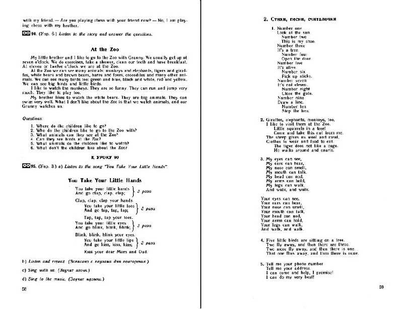 Песни остаток слов