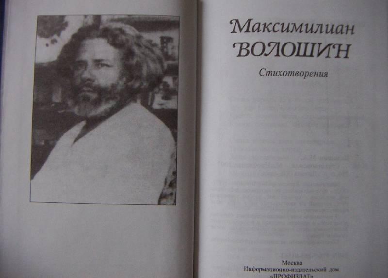 Иллюстрация 1 из 5 для Стихотворения - Максимилиан Волошин | Лабиринт - книги. Источник: Алонсо Кихано