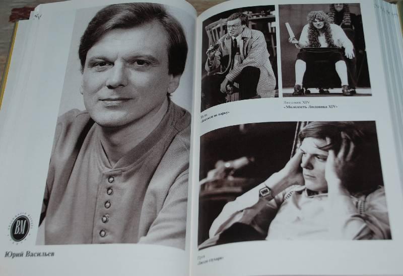 Иллюстрация 1 из 19 для Звезды Театра сатиры - Борис Поюровский | Лабиринт - книги. Источник: МаRUSя