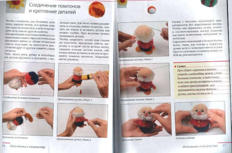 """Иллюстрация 20 к книге  """"Игрушки из помпонов """", фотография, изображение..."""