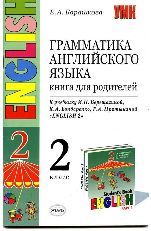 Книга для родителей к учебнику и н