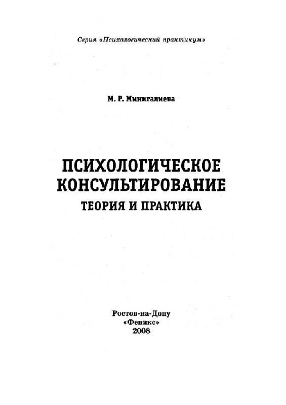 Иллюстрация 1 из 16 для Психологическое консультирование: теория и практика - Мариям Минигалиева | Лабиринт - книги. Источник: Юта
