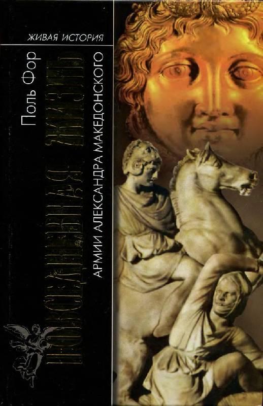 Иллюстрация 1 из 48 для Повседневная жизнь армии Александра Македонского - Поль Фор   Лабиринт - книги. Источник: Юта
