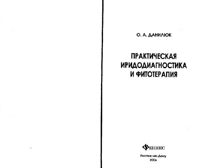 Иллюстрация 1 из 15 для Практическая иридодиагностика и фитотерапия - Ольга Данилюк | Лабиринт - книги. Источник: Юта