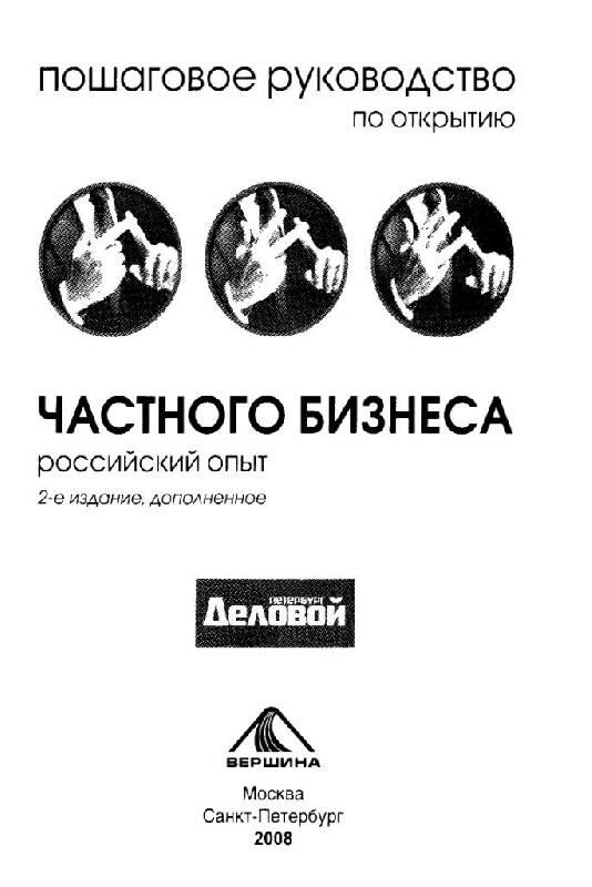 Иллюстрация 1 из 33 для Пошаговое руководство по открытию частного бизнеса. Российский опыт - Лилия Агаркова | Лабиринт - книги. Источник: Юта