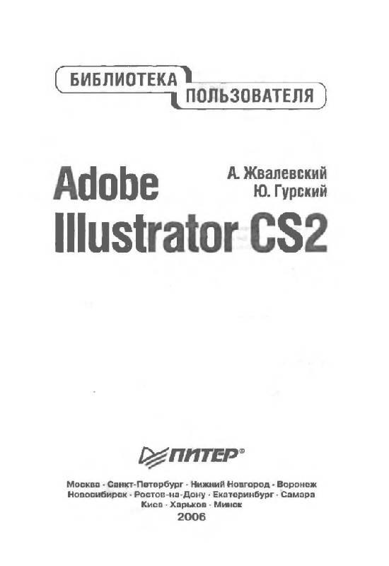 Иллюстрация 1 из 26 для Adobe Illustrator CS2. Библиотека пользователя - Жвалевский, Гурский | Лабиринт - книги. Источник: Юта
