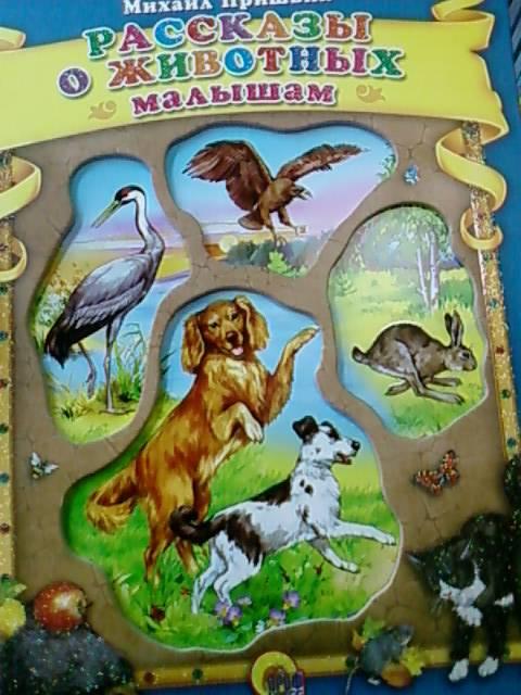 Иллюстрация 1 из 44 для Рассказы о животных для маленьких - Михаил Пришвин | Лабиринт - книги. Источник: lettrice