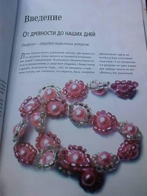 Источник. книги Бисер - Наталья Ликсо. следующая. lettrice. из 8 для.