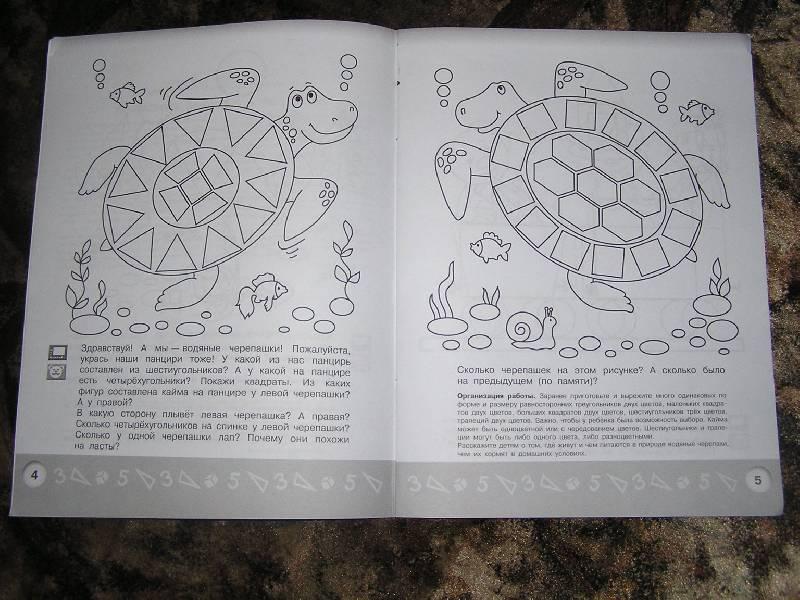 Аппликация из бумаги для детей 34 лет картинки
