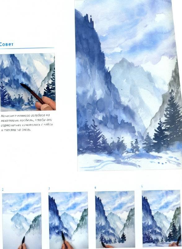 Основы Рисования Акварелью Горы И Долины Петер Шнейдер