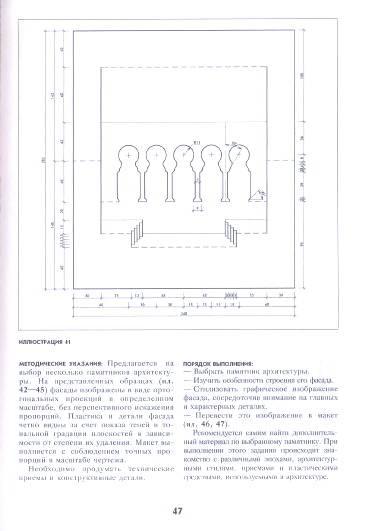 Строительные Конструкции Учебник Читать