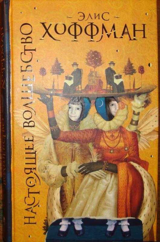 Иллюстрация 1 из 15 для Настоящее волшебство - Элис Хоффман | Лабиринт - книги. Источник: Воеводина  Инна