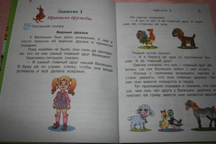 Иллюстрация 1 из 29 для Расту культурным: для детей 4-5 лет - Пятак, Царикова   Лабиринт - книги. Источник: Snowqueen