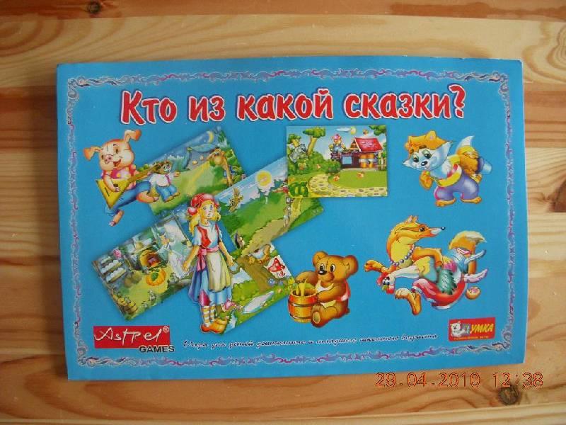 Иллюстрация 1 из 4 для Кто из какой сказки? | Лабиринт - книги. Источник: Bulgakova  Tatjana