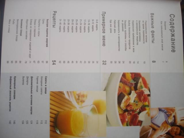 Иллюстрация 1 из 9 для Книга о вкусной и здоровой пище для будущих мам - Фиона Уилкок   Лабиринт - книги. Источник: Решетникова  Екатерина