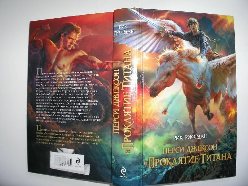 Скачать перси джексон и проклятие титана книгу