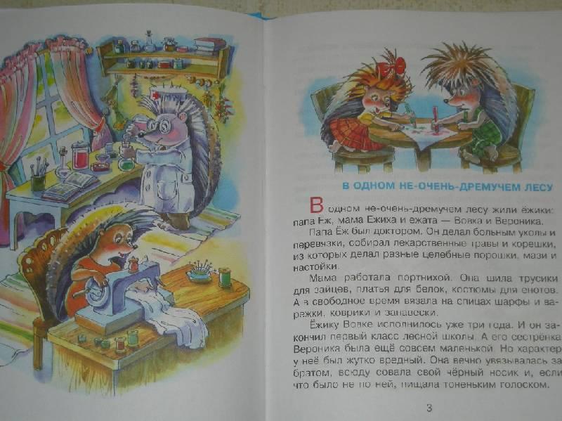 Иллюстрация 33 из 52 для жили были ежики