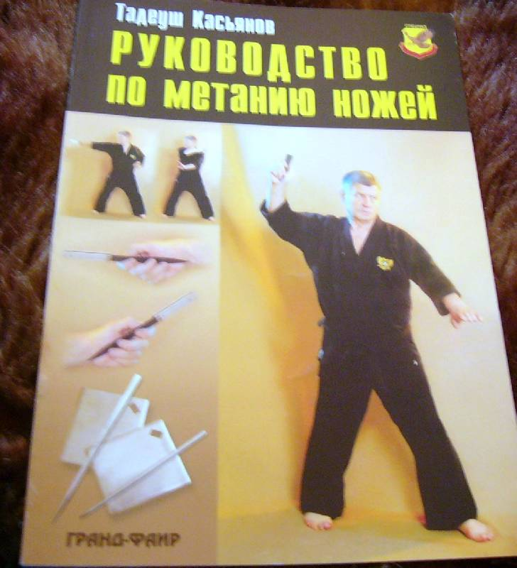 Иллюстрация 1 из 4 для Руководство по метанию ножей - Тадеуш Касьянов | Лабиринт - книги. Источник: Nika