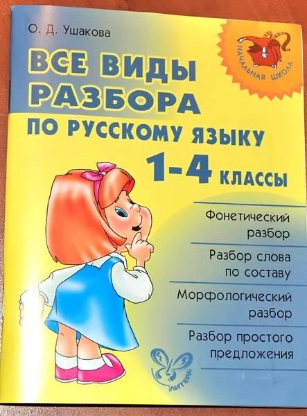 Для все виды разбора по русскому языку