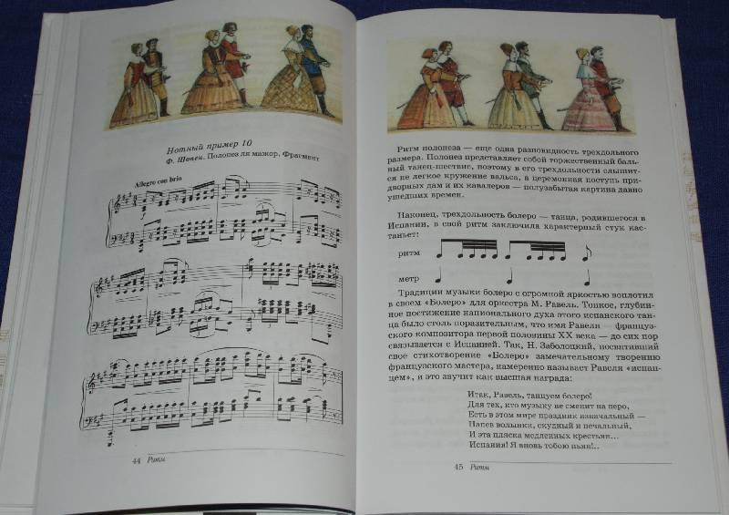алеев музыка учебник 1 класс скачать