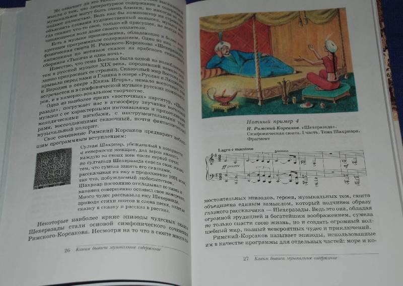 Рабочая программа по музыке 7 класс. Программа