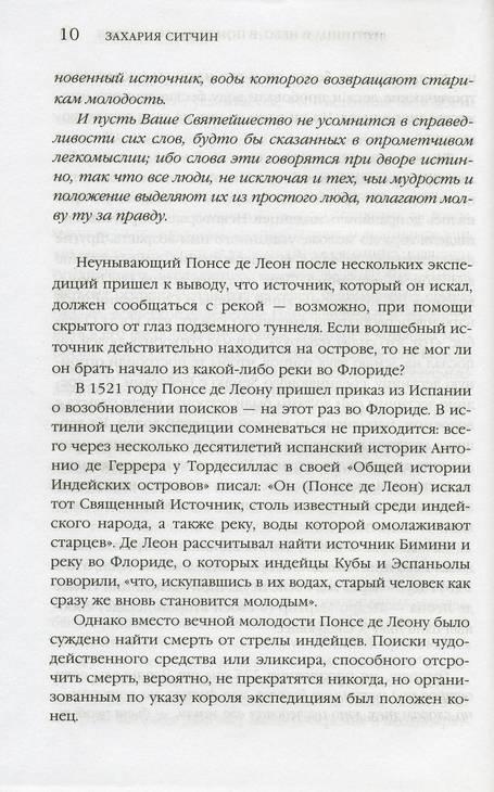 Русская инвестиционная компания