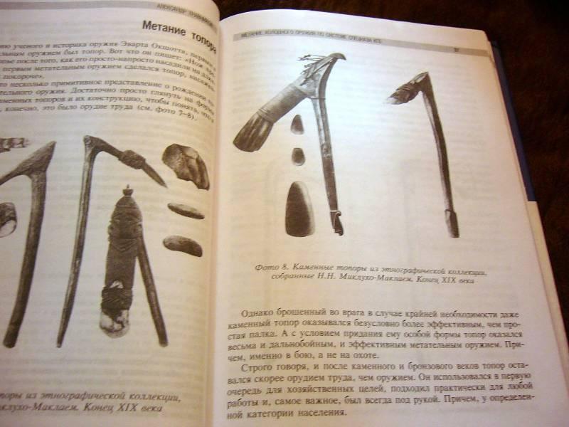 Книга метание холодного оружия по системе спецназа кгб