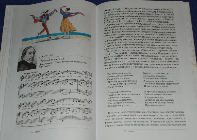 Гдз По Музыке 6 Класс Сергеева Учебник
