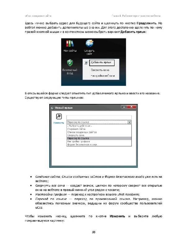 Учебник по системе создания сайтов ucoz torrent