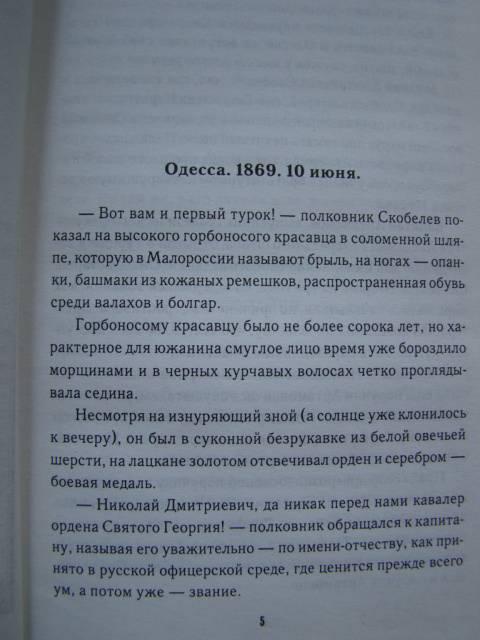 Иллюстрация 1 из 23 для Агент полковника Артамонова - Борис Яроцкий | Лабиринт - книги. Источник: D.OLGA