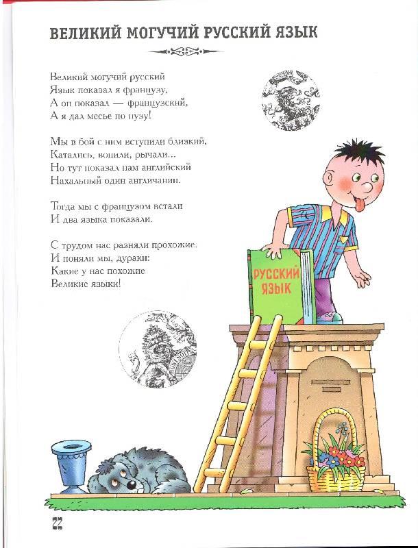 Великий и могучий русского языка стих