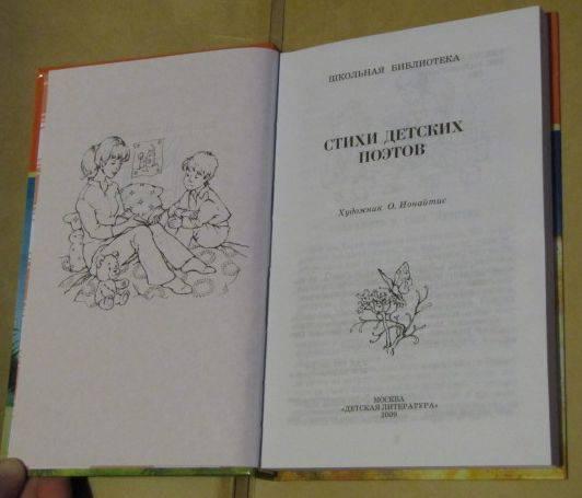 Иллюстрация 1 из 22 для Стихи детских поэтов   Лабиринт - книги. Источник: topotu