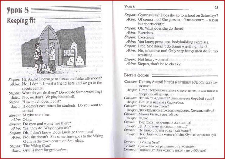 Иллюстрация 1 из 17 для Английский за 30 дней = English in 30 days (мяг) - Браф, Виттманн | Лабиринт - книги. Источник: alexss