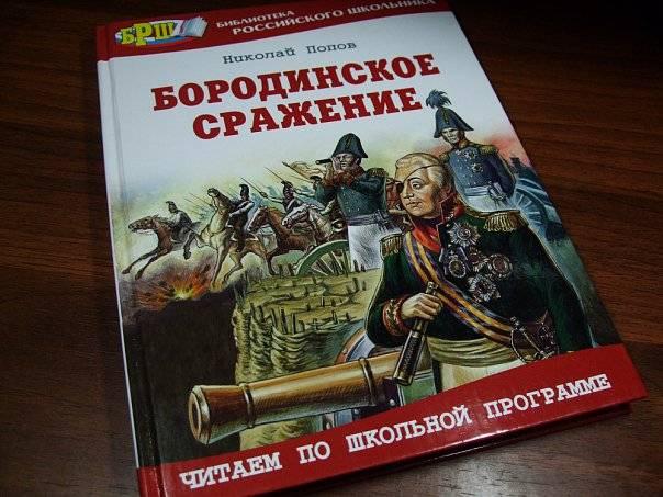 Иллюстрация 1 из 61 для Бородинское сражение - Николай Попов   Лабиринт - книги. Источник: Капочка