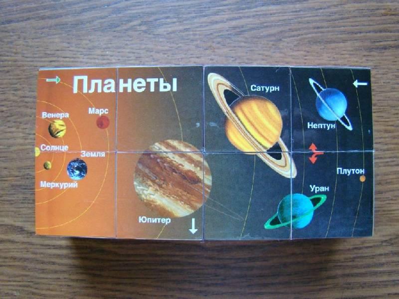 Иллюстрация 1 из 32 для Умный кубик: Планеты   Лабиринт - игрушки. Источник: krutykh