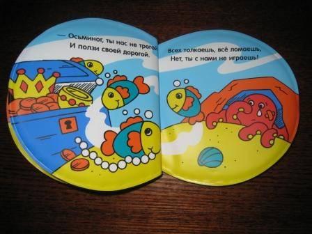 Иллюстрация 1 из 8 для Осьминог. Подводные чудеса | Лабиринт - книги. Источник: Ирима