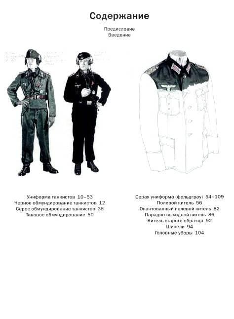 Иллюстрация 1 из 40 для Униформа III Рейха. Бронетанковые войска. 1934-1945 - Вернер Хорн   Лабиринт - книги. Источник: Nadezhda_S