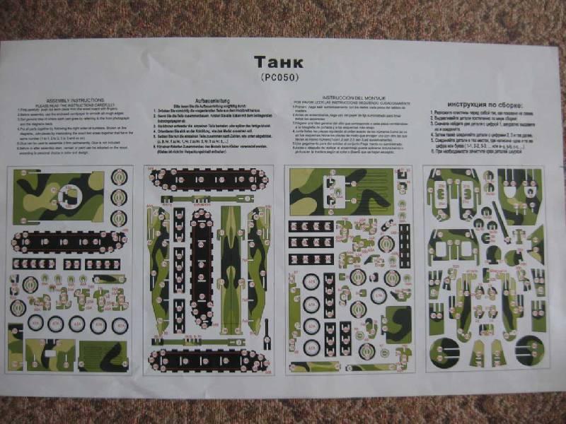 Иллюстрация 1 из 5 для Танк | Лабиринт - игрушки. Источник: Сусекова  Ольга Рифкатовна