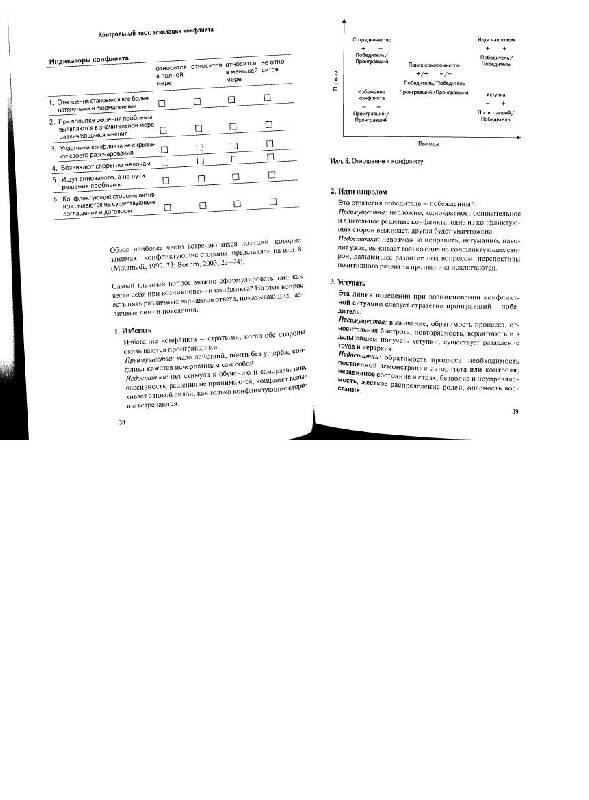 Иллюстрация 1 из 4 для Управление жалобами - Хаас, Трошке | Лабиринт - книги. Источник: Tane4ka