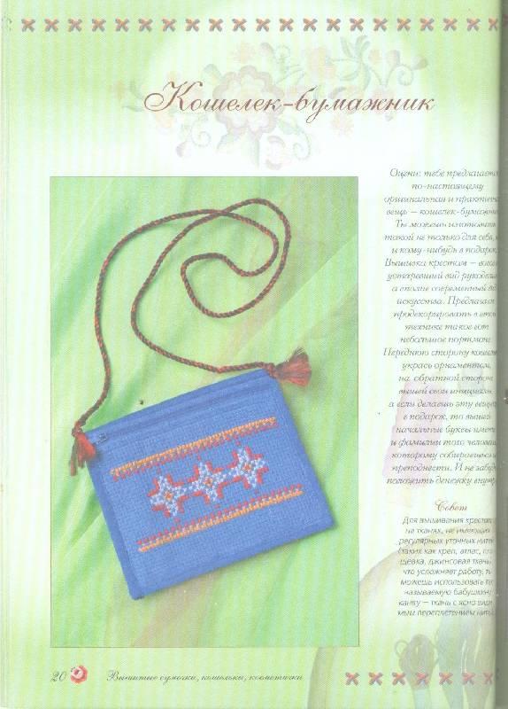 СБ-001 Сборник схем Кошельки, вышитые бисером - Светелка.