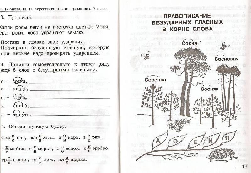 Русский язык 2 класс как сделать задание 595